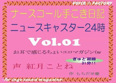 【オリジナル同人】~淫語ボイスmagazine~ 「ナースコール手こき日記」