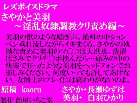 【オリジナル同人】レズボイスドラマ ~さやかと美羽・淫乱奴隷調教クリ責~