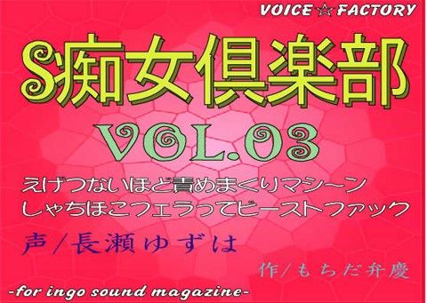 【オリジナル同人】~淫語ボイスmagazine~ 「S痴女倶楽部」