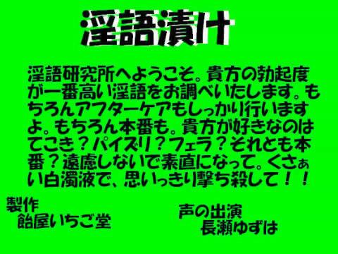 【オリジナル同人】淫語漬け