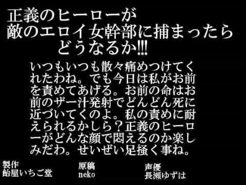 【オリジナル同人】正義のヒーローが敵のエロイ女幹部に捕まったらどうなるか!!!