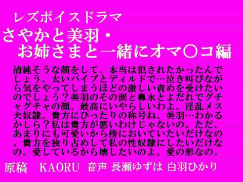 【オリジナル同人】レズボイスドラマ ~さやかと美羽・お姉さまと一緒にオマ○コ編~