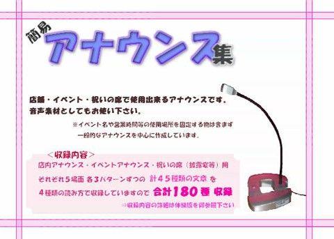 【オリジナル同人】簡易アナウンス集