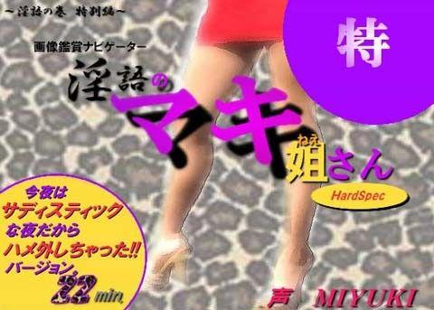 【オリジナル同人】淫語のマキ姐さん ~今夜はサディスティックな夜だからハメ外しちゃった!!バー...