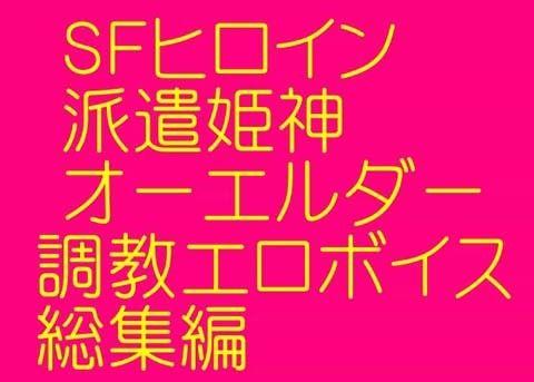 【オリジナル同人】派遣姫神オーエルダー