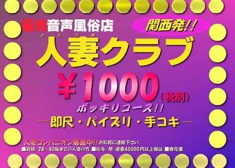 【オリジナル同人】関西発!!優良音声風俗「人妻クラブ」 ~巨乳・マサミ嬢32歳~