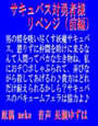 サキュバス対勇者様!リベンジ 前編 (mp3)