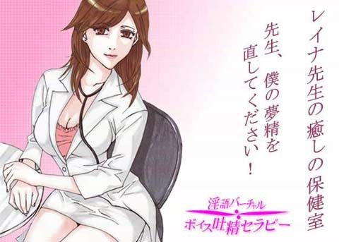 【オリジナル同人】レイナ先生の癒しの保健室 ~ 先生、僕の夢精を治してください!