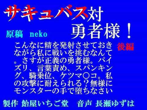 【オリジナル同人】サキュバス対勇者様!後編