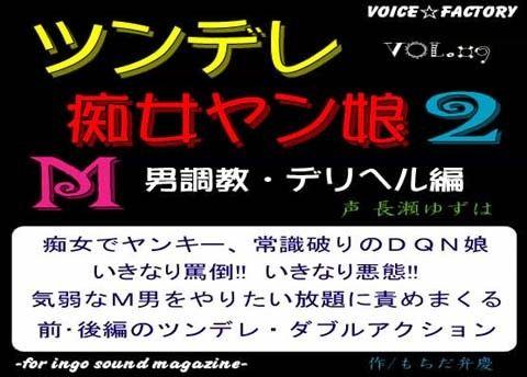 【オリジナル同人】ツンデレ痴女ヤン娘 2 ~ M男調教・デリヘル編