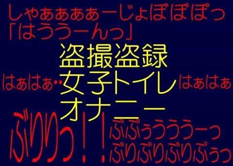 【オリジナル同人】変態排泄奴隷!!OL女子トイレ変態オナニー性癖