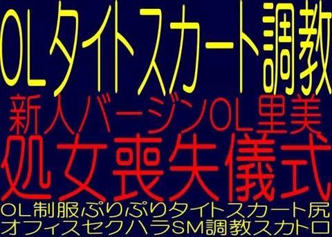 【オリジナル同人】OLタイトスカート調教 -新人バージンOL里美篇- 処女喪失儀式