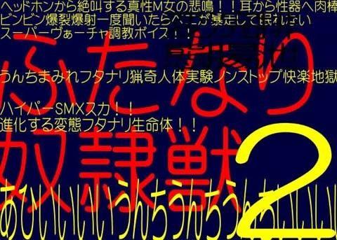 【オリジナル同人】ふたなり浣腸排泄!!ふたなり奴隷獣 2 淫乱交魔界都市池袋淫魔退治