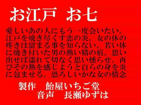 【オリジナル同人】お江戸お七