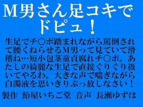 【オリジナル同人】M男さん足コキでドピュ!