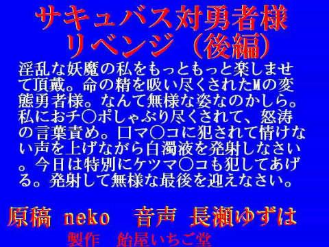 【オリジナル同人】サキュバス対勇者様 ~リベンジ~  wav