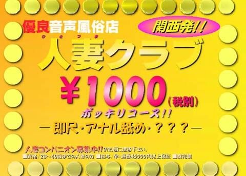 【大阪 同人】関西発!!優良音声風俗「人妻クラブ」~巨乳・マサミ嬢33歳~再会。