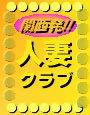 関西発!!優良音声風俗 「人妻クラブ」 ~巨乳・マサミ嬢33歳~ 再会。