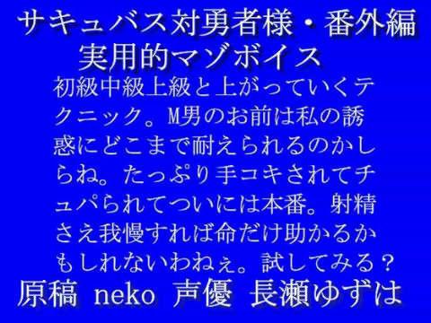 【オリジナル同人】サキュバス対勇者様・番外編 「実用的マゾボイス」