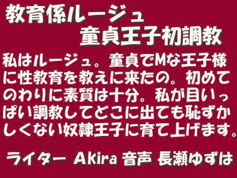 【オリジナル同人】教育係ルージュ童貞王子初調教 mp3
