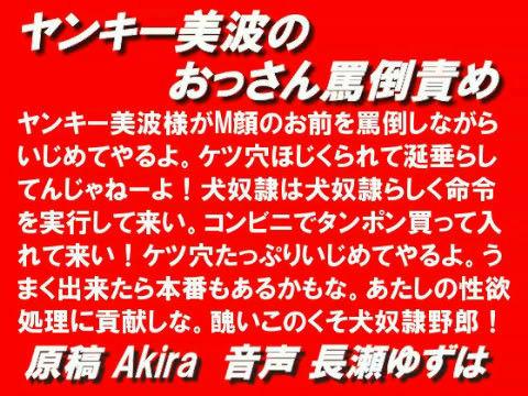 【オリジナル同人】ヤンキー美波のおっさん罵倒責め mp3