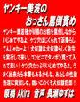 ヤンキー美波のおっさん罵倒責め mp3