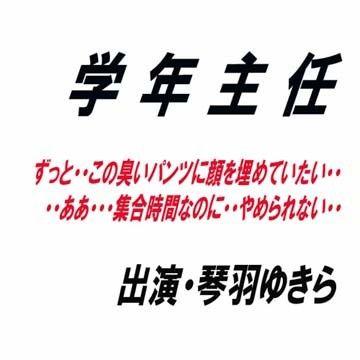 【オリジナル同人】学年主任