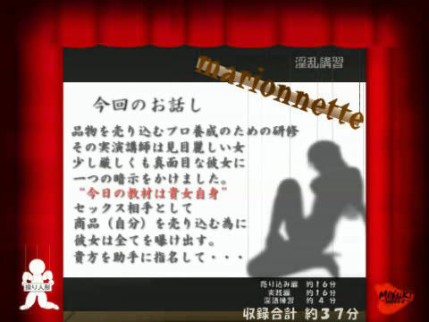 【オリジナル同人】マリオネット ~淫乱講習~