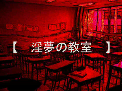 【オリジナル同人】淫夢の教室