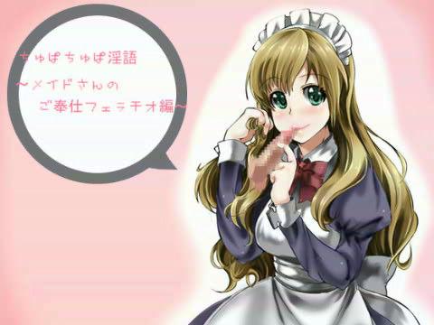 【オリジナル同人】ちゅぱちゅぱ淫語 ~メイドさんの御奉仕フェラチオ編~