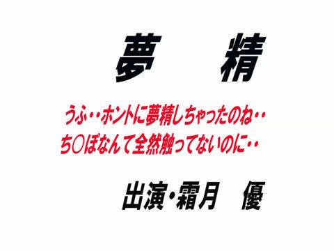 【オリジナル同人】夢精