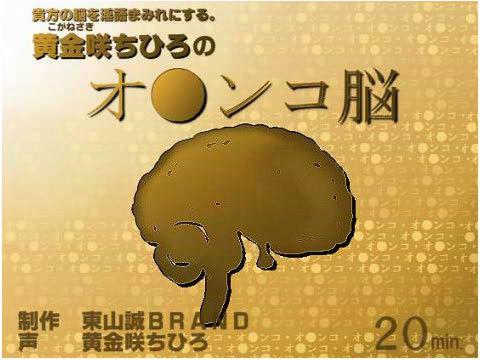 【オリジナル同人】黄金咲ちひろの「オ●ンコ脳」