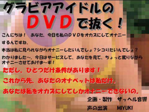 【オリジナル同人】グラビアアイドルのDVDで抜く!