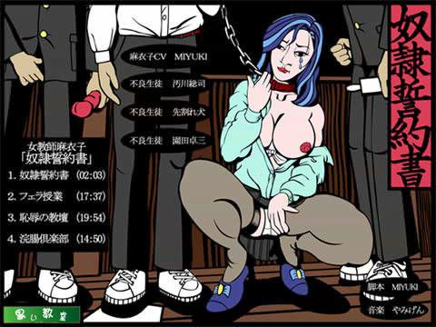 【オリジナル同人】女教師麻衣子 「奴隷誓約書」