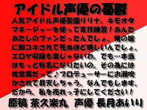 【オリジナル同人】アイドル声優の憂鬱