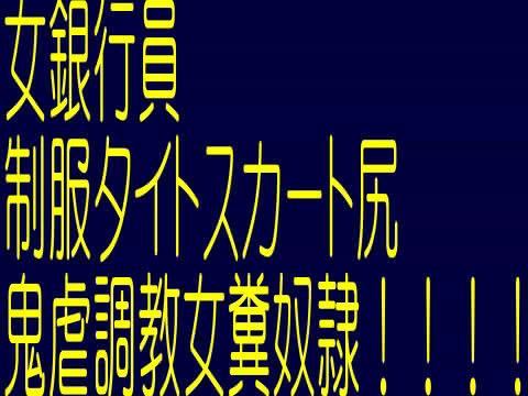 【パンティ 同人】女銀行員制服タイトスカート尻!鬼虐調教!女糞奴隷