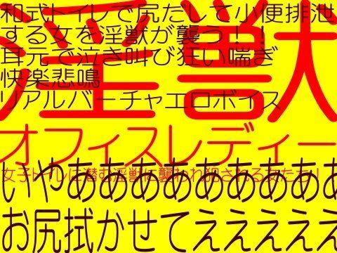 【オリジナル同人】淫獣オフィスレディー-女子トイレの淫獣