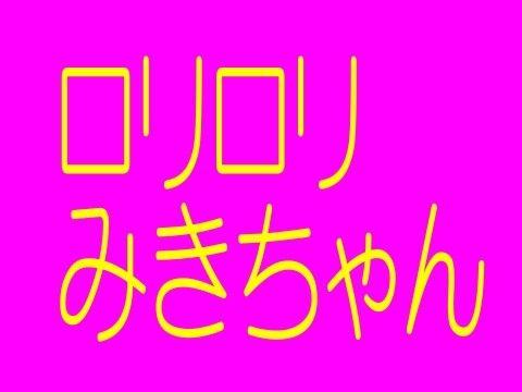 【オリジナル同人】ロリロリみきちゃん – おなにーだいちゅき!