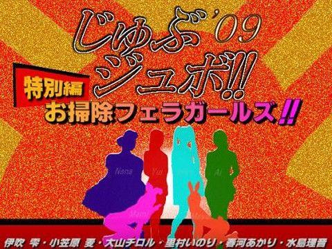 【オリジナル同人】じゅぶジュボ!! 特別編 ~お掃除フェラガールズ~