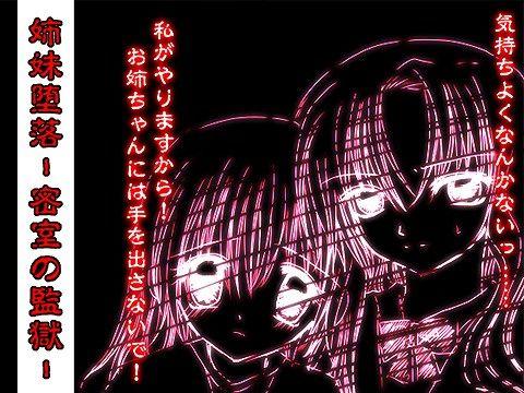 【オリジナル同人】姉妹堕落 -密室の監獄-