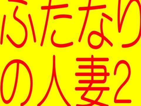 ふたなりの人妻 PART2(☆スーパーエロ18禁ボイス-MIYUKI)