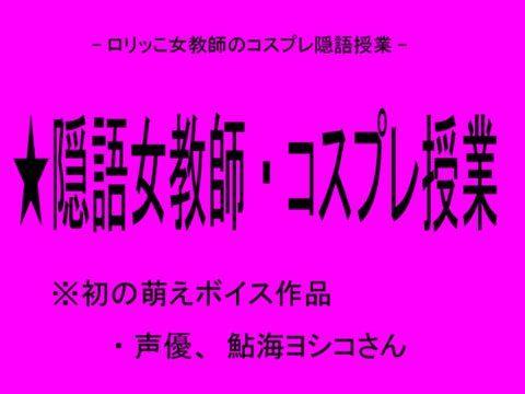 【オリジナル同人】隠語女教師・コスプレ授業