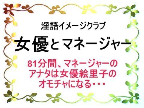 【オリジナル同人】淫語イメージクラブ 女優とマネージャー