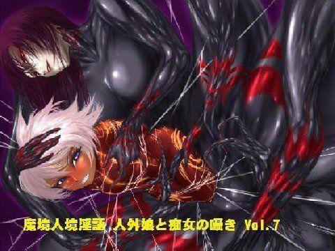 【オリジナル同人】魔境人境淫語 人外娘と痴女の囁き Vol.7 悪の組織編 1
