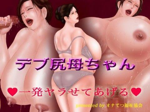 【オリジナル同人】デブ尻母ちゃん ~一発ヤラせてあげる~