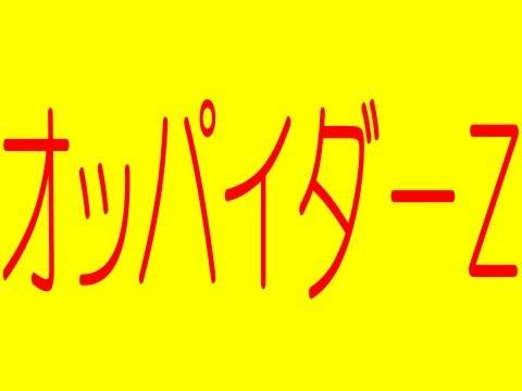 【オリジナル同人】オッパイダ~Z 超爆乳ブラジャー衝撃ZカップSAYAちゃん -爆乳絞乳女戦士...