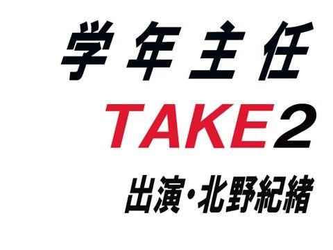【オリジナル同人】学年主任TAKE2