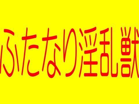 【オリジナル同人】ふたなり淫乱獣XX -ふたなり美月理沙-ふたなり淫欲学園 -淫欲魔空間からの...