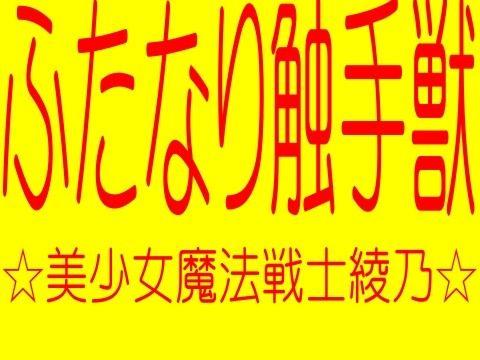 【オリジナル同人】ふたなり触手獣!!!!!美少女魔法戦士綾乃1-魔法少女綾乃レイプ調教拷問射精...