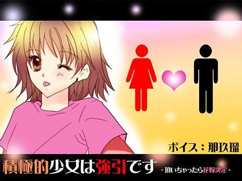 【オリジナル同人】積極的少女は強引です-頂いちゃったら花嫁決定-